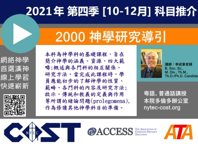 2021T4-2000